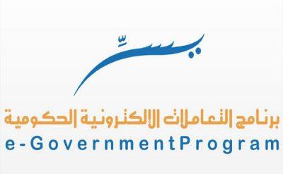 وزارة الخدمة المدنية تكمل الربط الإلكتروني مع وزارتي