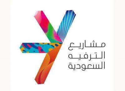 مشاريع الترفيه السعودية تكشف عن أول مجمع ترفيهي لسكان وزوار المملكة في مدينة الرياض