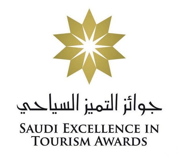 سياحة نجران تدعو المستثمرين والعاملين للترشح لجوائز التميز