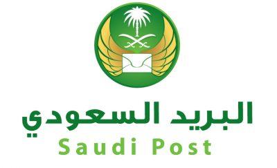 البريد السعودي يطلق هاتفه المجاني لخدمة العملاء