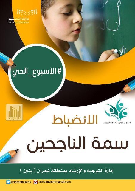 التوجيه والإرشاد بتعليم نجران ينفذ عدد من البرامج الهادفة