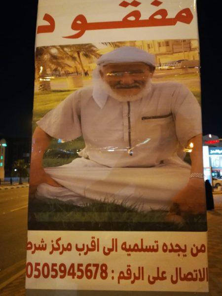 اسبوعين ومازال العم سالم علي آل جريب (80 عاما) مفقودا