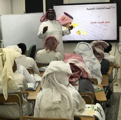 تعليم نجران تدرب طلاب وطالبات مدارسها على اختباري القدرات والتحصيلي