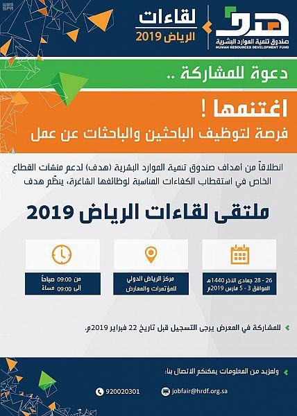 صندوق تنمية الموارد البشرية يجدد دعوته للمنشآت للمشاركة وتسجيل فرصها الوظيفية في ملتقى لقاءات الرياض 2019