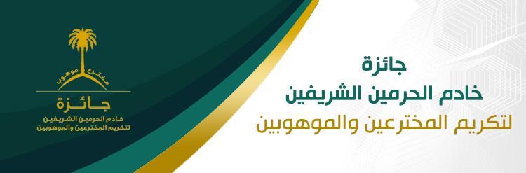 تعليم نجران يدعو للمشاركة في جائزة خادم الحرمين الشريفين للمخترعين والموهوبين
