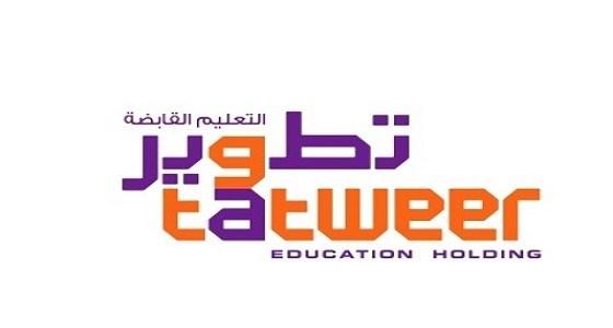 تطوير التعليم تعلن عن #وظائف شاغرة للجنسين في 3 مناطق