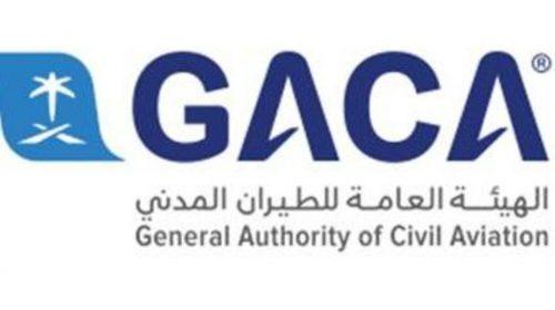 الهيئة العامة للطيران المدني تُعلن عن فتح باب التقديم على برنامج قادة المستقبل 2019م