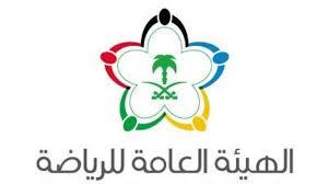 الهيئة العامة للرياضة تعتمد اللائحة الجديدة للأندية الرياضية بالمملكة وفتح باب الترشيح لرؤساء الاندية
