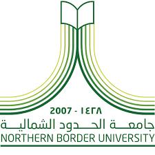 التقديم إعتباراً من اليوم الاحد : وظائف للجنسين بجامعة الحدود الشمالية