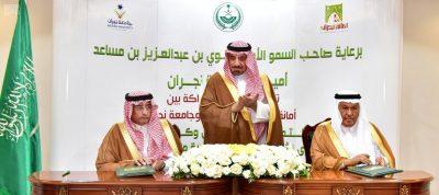 سمو أمير نجران يشهد توقيع مذكرة تعاون بين الجامعة والأمانة في مجال التطوير والتدريب