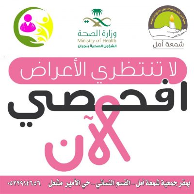 تفعيل برنامج الفحص المبكر لسرطان الثدي والعصا البيضاء