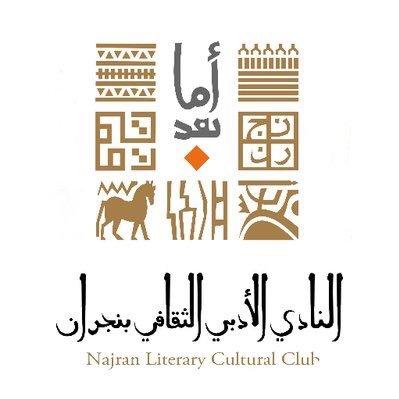 أنشطة النادي الأدبي بنجران