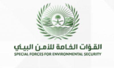 فتح باب القبول والتسجيل على الوظائف العسكرية للقوات الخاصة للأمن البيئي (رجال) على عدد من الرتب