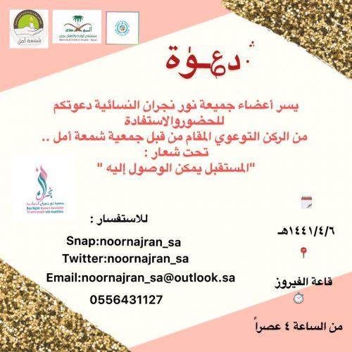 بمشاركة جمعية نور نجران شمعة أمل تحتفل بيوم الإعاقة العالمي يوم غد الثلاثاء صحيفة المشهد الإخبارية