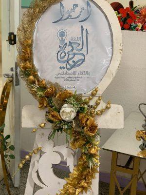 لقاء واحة الشعر بإبتدائية الجربة بمناسبة اليوم العالمي للغة العربية للعام ١٤٤١هـ للشاعرة نهى علي