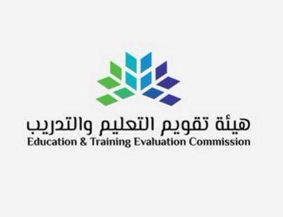 هيئة تقويم التعليم والتدريب تتجه لإعداد مقاييس للمعرفة الوطنية وتقييم الانتماء الوطني