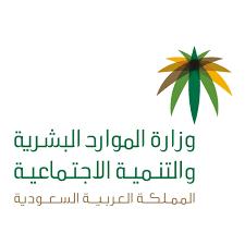 وزارة الموارد البشرية والتنمية الاجتماعية تقرر عدم إسقاط المستفيدين من الضمان الاجتماعي للشهر الحالي وتعيد مستفيدي