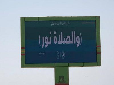 هيئة الأمر بالمعروف والنهي عن المنكر بمنطقة نجران تنفذ لوحات توعوية في الأماكن العامة