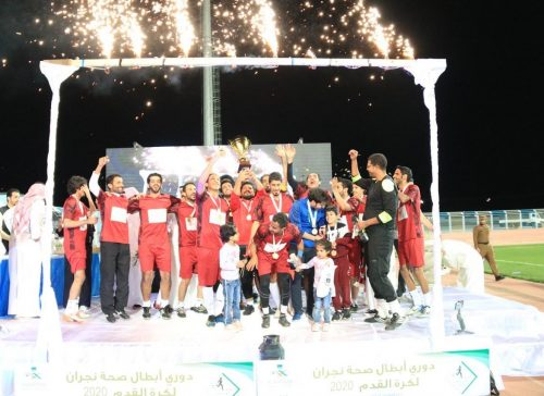 مستشفى نجران العام الجديد بطلاً لدوري صحة نجران