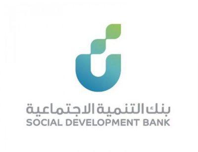 بنك التنمية الاجتماعية يدشن بوابة إلكترونية للجهات الحكومية