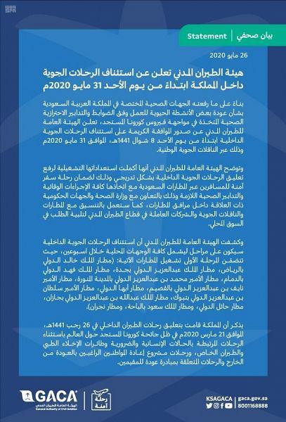 هيئة الطيران المدني تعلن عن استئناف الرحلات الجوية داخل المملكة ابتداءً من يوم الأحد 31 مايو 2020م