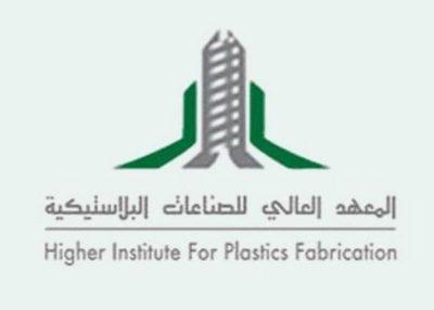 المعهد العالي للصناعات البلاستيكية يعلن بدء القبول للدفعة السابعة والعشرين
