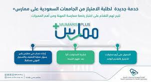 هيئة التخصصات الصحية تتيح لطلبة الامتياز التقديم على اختباراتها عبر