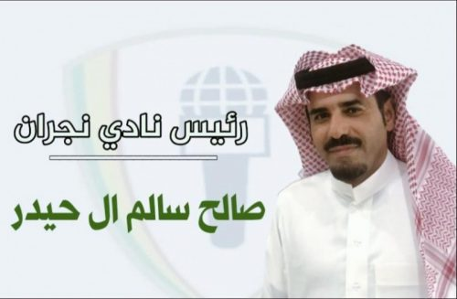 في أول حديث له بعد توليه رئاسة نادي نجران صالح آل حيدر : بدعم الجميع نسعى لإعادة النادي للواجهة