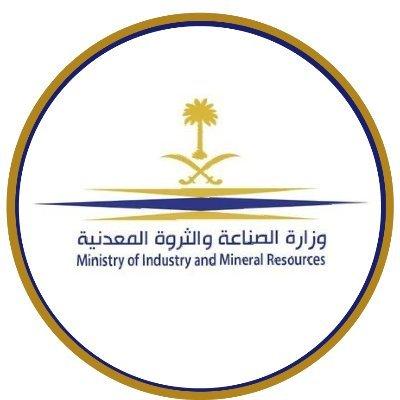 وزارة الصناعة والثروة المعدنية تدعو المستثمرين والمهتمين لتقديم آرائهم في اللائحة التنفيذية لنظام الاستثمار التعديني