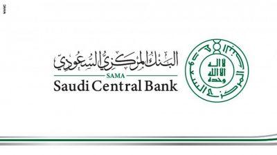 البنك المركزي السعودي يصدر الصيغة النموذجية لوثيقة التأمين ضد الأخطاء المهنية الطبية