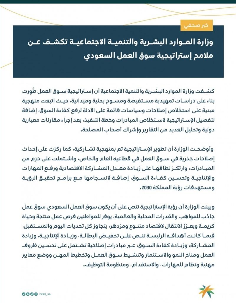 وزارة الموارد البشرية والتنمية الاجتماعية تكشف عن مراحل تطوير إستراتيجية سوق العمل السعودي