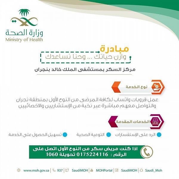 مستشفى الملك خالد بنجران يطلق مبادرة نوعية لتثقيف مرضى السكري