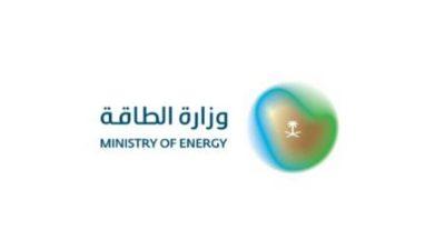 وزارة الطاقة: المملكة ستنضم إلى الولايات المتحدة وكندا والنرويج وقطر لتأسيس