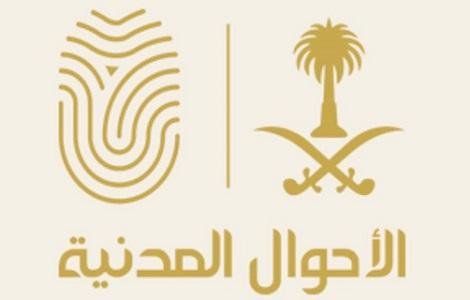 الأحوال المدنية تؤكد الاستمرار بتقديم الخدمات الإلكترونية خلال إجازة عيد الفطر المبارك