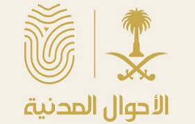 وحدات الأحوال المدنية المتنقلة تقدم خدماتها في 21 موقعًا حول المملكة