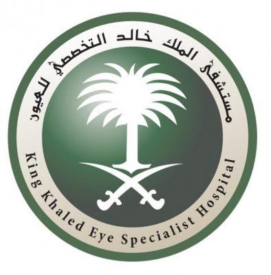 مستشفى الملك خالد التخصصي للعيون يدشن تطبيق